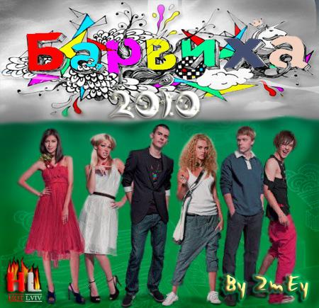 Песни из сериала - Барвиха (2010)